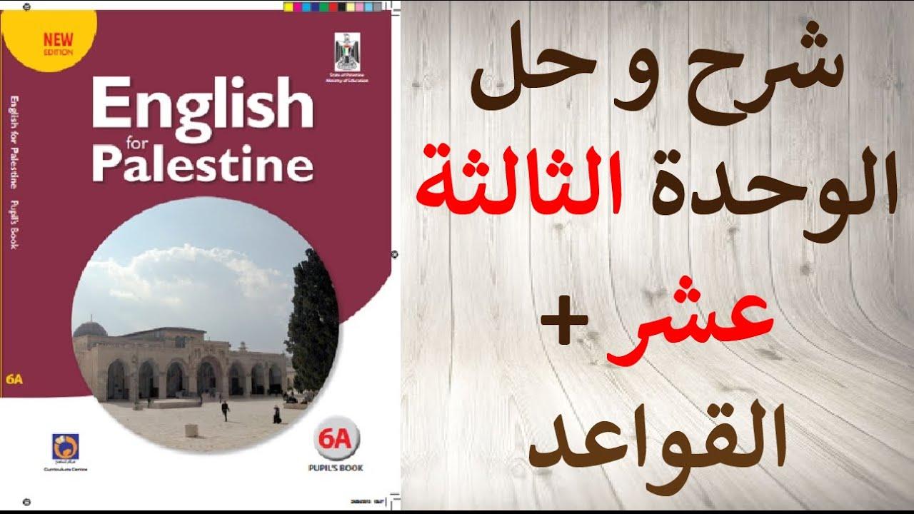 كتاب قواعد الانجليزية pdf