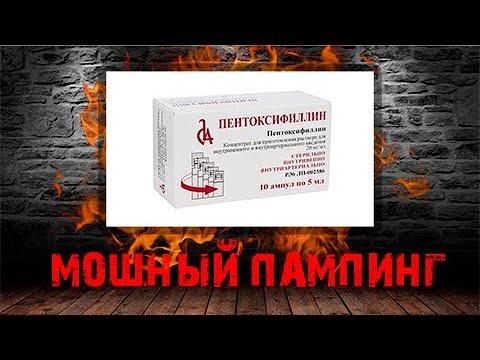 МОЩНЫЙ ПАМПИНГ от аптечного препарата | ПЕНТОКСИФИЛЛИН | ТРЕНТАЛ