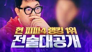피파4 현 랭킹1등 전술 최초공개!!