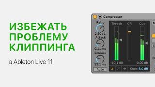 Как избежать клиппинга в Ableton Live 10 [Ableton Pro Help]