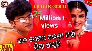 Sata Megha ra Odhani II shakti Mishra II Full video IIସାତ ମେଘର ଓଢଣି ଟାଣି ପ୍ରିୟା ଆସୁଛି II