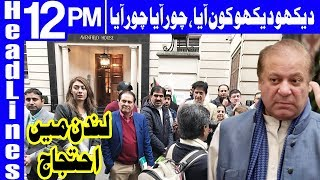 PTI Workers Protest Outside Nawaz Sharif's Avenfield House | Headlines 12 PM | 9 July | Dunya News