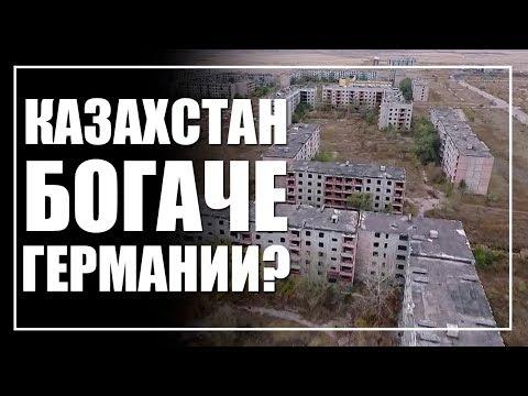 Казахстан богаче Германии? О чем не сказали в СМИ
