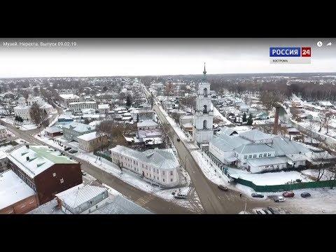 Музей. Нерехта. Выпуск 9.02.19
