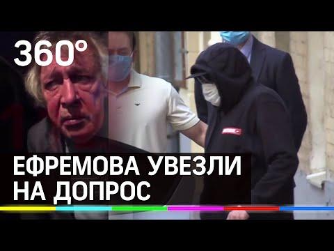 Первое появление Ефремова после аварии. Полиция увозит актёра на допрос