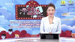 《今日影评》特别策划 推介国产新片《西游记真假美猴王》 【中国电影报道 | 20200526】