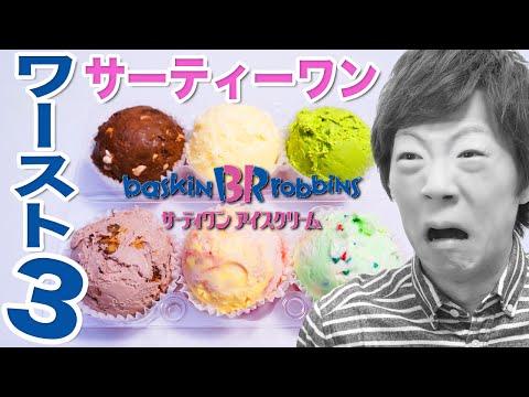サーティーワンアイスクリームの「ワースト3」食べてみた。