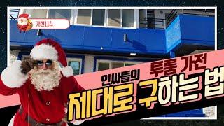 서울 강남. 원룸,투룸가전제품,쓰리룸,빌라가전제품 납품…