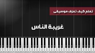 تحميل أغنية تعلم عزف غريبة الناس طريقة العزف النوته mp3