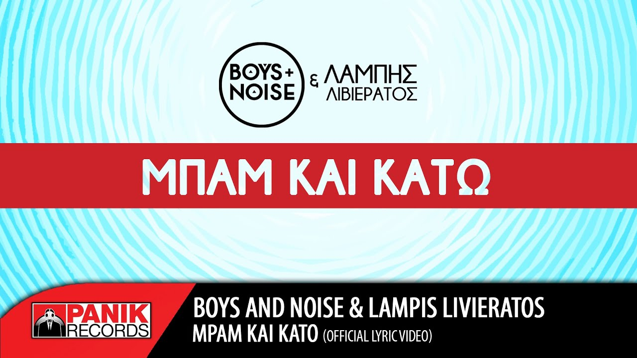 Download Boys and Noise - Μπαμ Και Κάτω feat. Lampis Livieratos | Mpam Kai Kato | Official Lyric Video