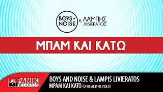 Boys And Noise & Lampis Livieratos - Μπαμ Και Κάτω | Mpam Kai Kato (Official Lyric Video HQ)