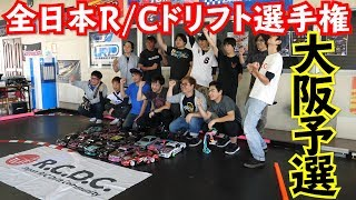 全日本R/Cドリフト選手権 関西地区予選【全員の単走動画】 at MST【ラジコン】