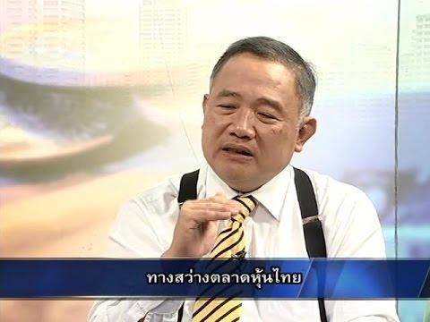 MONEY TALK - ทางสว่างตลาดหุ้นไทย - มีนาคม 2558