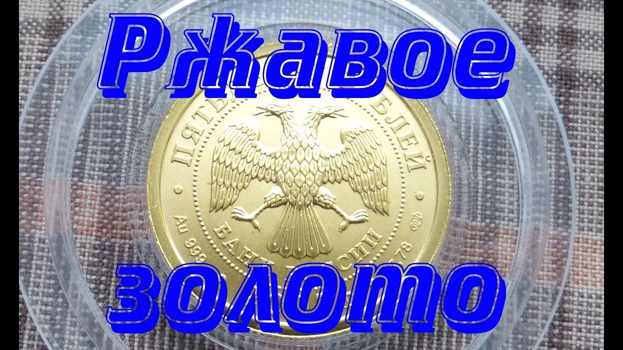 Зарождение рыночных отношений с драгоценными металлами в россии произошло в 1997 году, а сегодня купить золото, серебро, платину или палладий в слитках достаточно просто и доступно любому желающему. На самом деле, коммерческих банков, где можно купить золото в слитках, довольно много.