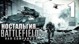 АТОМНАЯ БОМБА В ЯПОНИИ ► Battlefield Bad Company 2 Прохождение на русском #1