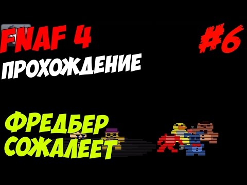Five Nights At Freddys 4 ПРОХОЖДЕНИЕ - МНОГО СКРИМЕРОВ - 5 ночей у Фредди