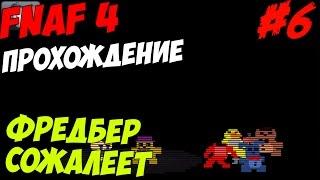Five Nights At Freddy's 4 ПРОХОЖДЕНИЕ - ФРЕДБЕР СОЖАЛЕЕТ - 5 ночей у Фредди