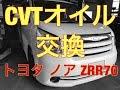 CVT オイル 交換 トヨタ ノア ZRR70 の動画、YouTube動画。
