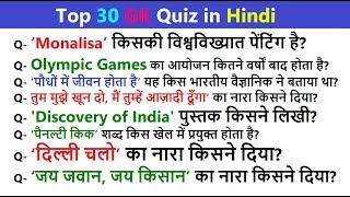 Top 30 INDIA GK    Top GK Quiz in Hindi    GK questions and