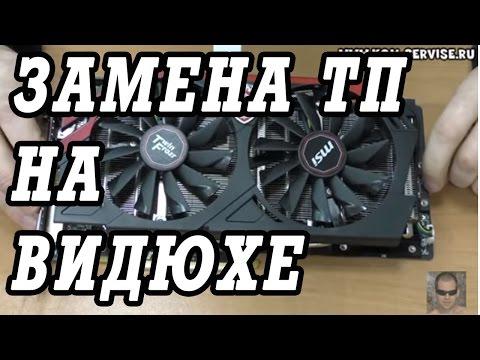 Как поменять термопасту на видеокарте MSI RADEON 280x Twin Frozr.