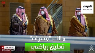 مالك الجواد مشرف يتحدث عن الفوز بكأس السعودية