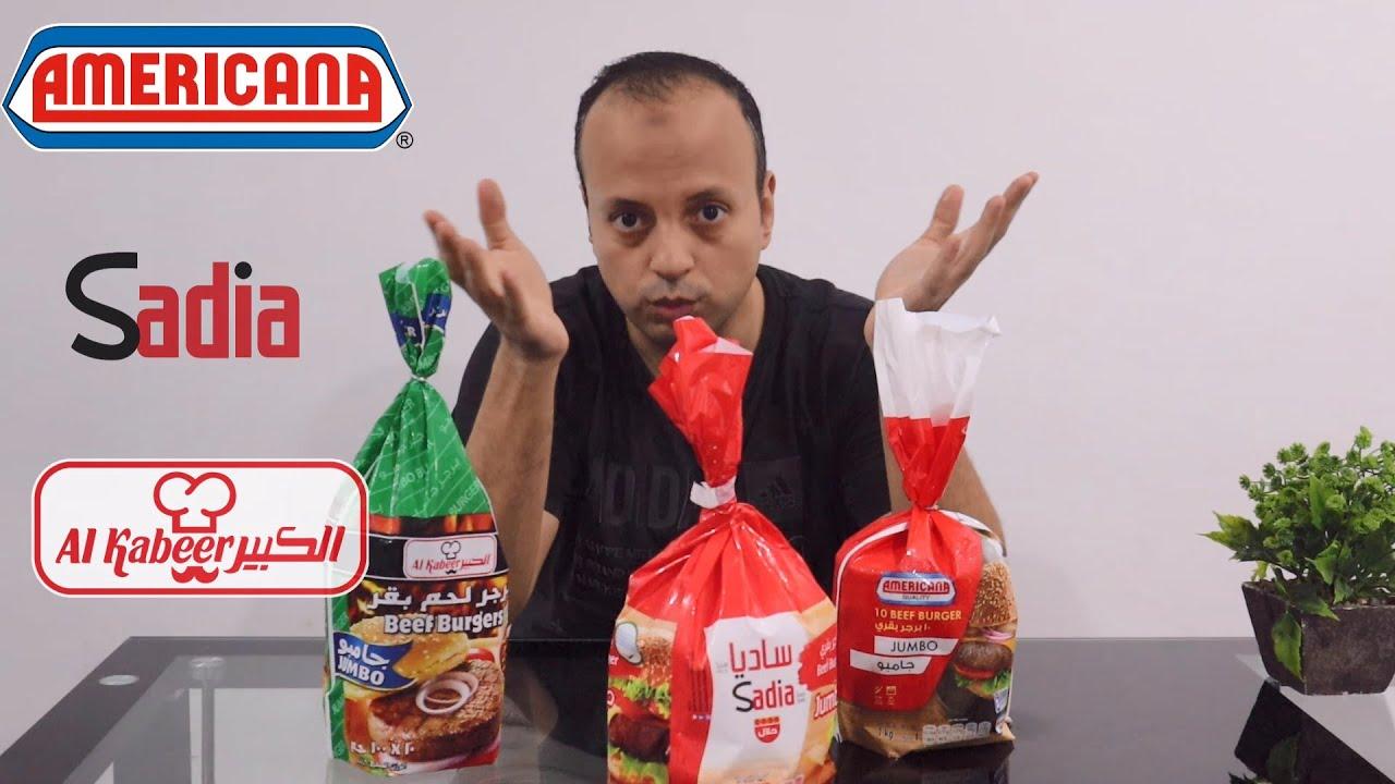 احسن برجر لحم جامبو مجمد في الامارات ساديا الكبير امريكانا الاكل ف الامارات Youtube
