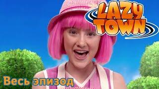 Лентяево Добро пожаловать в Lazytown лентяево на русском детские программы целиком