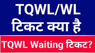 TQWL/WL means in Hindi | TQWL ticket confirmation | TQWL ticket cancellation charges | TQWL ka kya