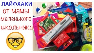 ПОКУПКИ К ШКОЛЕ ♥ Back to school ♥
