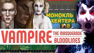 РАЗБОР Vampire: The Masquerade - Bloodlines (ЛОР, сюжет, кланы) [Монокль Хэйтера]