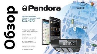 Обзор Pandora DXL 4970 - лучшей автосигнализации 2018
