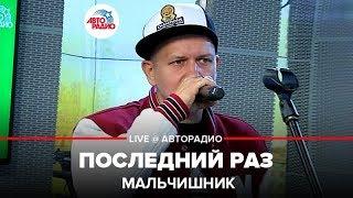 Скачать Мальчишник Последний Раз LIVE Авторадио 18