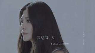 艾怡良 Eve Ai〈我這個人〉MV (電影《我沒有談的那場戀愛》宣傳主題曲)