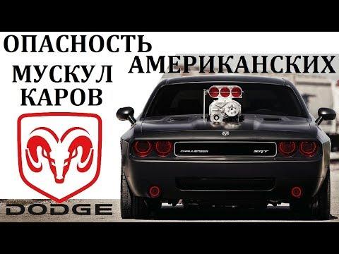 Dodge Challenger/Челенджер.СЛИШКОМ ОПАСНЫ ДЛЯ ОБЫЧНЫХ ВОДИТЕЛЕЙ.МОЩНОСТЬ ПО АМЕРИКАНСКИ.