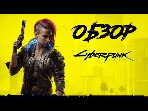 Cyberpunk 2077 / Дата выхода / Системные требования / Обзор игры Киберпанк 2077