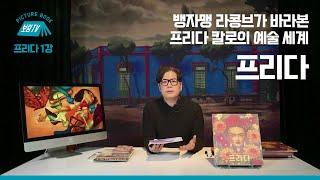[보림그림책TV] 프리다 1강 '뱅자맹 라콩브가…