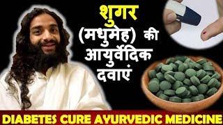 शुगर की आयुर्वेदिक दवा | AYURVEDIC MEDICINES FOR DIABETES LEVEL I BY NITYANANDAM SHREE thumbnail