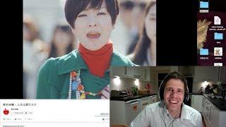 椎名林檎 – 人生は夢だらけ  解説 , 感想 , リアクション  (MV PV Reaction & Discussion Sheena Ringo 逆輸入 ~航空局~) thumbnail