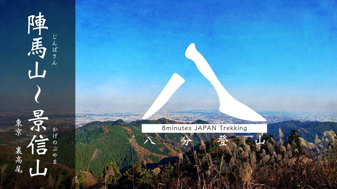 8分で巡る 裏高尾 陣馬山〜景信山の旅【8 Minutes JAPAN Trekking at Ura-Takao Mt.Jinba - Mt.Kagenobu】