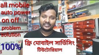 Mobile phone auto on off problem solution 100% l