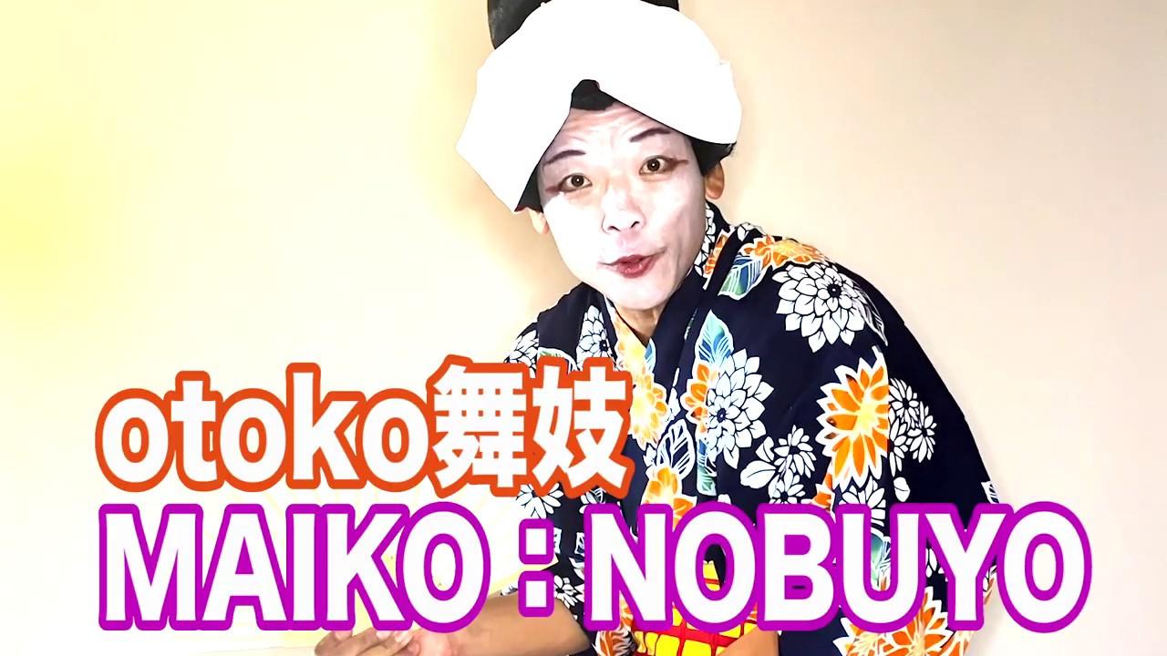 【新キャラ】otoko舞妓:NOBUYO