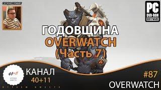 Стрим -Overwatch #87: Годовщина Overwatch (Часть 7)