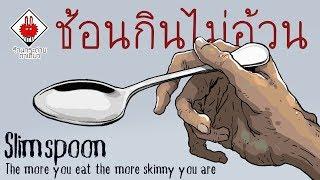 ช้อนกินไม่อ้วน-ยิ่งกินยิ่งผอม