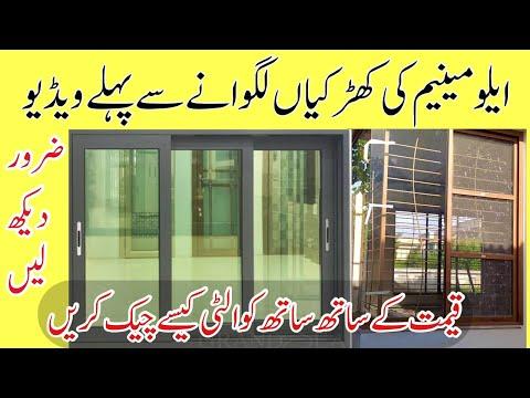 Aluminium windows  in Pakistan | aluminium windows doors pannels  detail