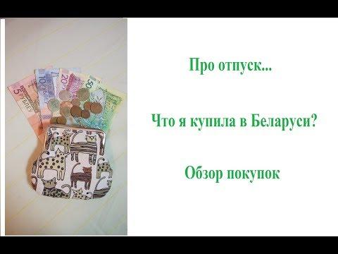 NEW! Как я съездила в Беларусь? Обзор белорусских покупок :)