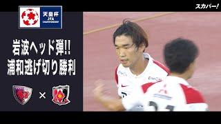 京都サンガF.C.vs浦和レッズ 天皇杯 ラウンド16
