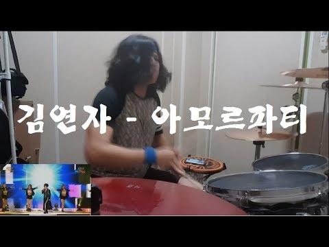 아모르파티(김연자) 락 드럼 Cover