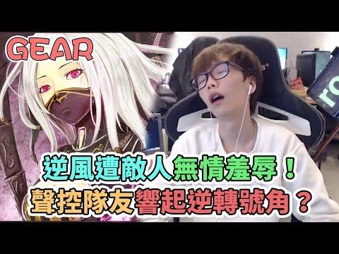 【Gear】逆風遭敵人無情羞辱!花輪聲控隊友完成不可能任務?