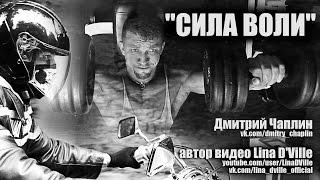 СИЛА ВОЛИ (Дмитрий Чаплин, атлетический бодибилдинг, bodybuilding, gym) видео Lina D