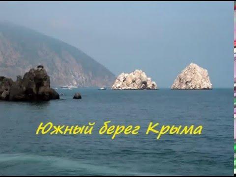 Южный берег Крыма клип